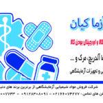 نمایندگی مرک آلمان   نمایندگی شرکتmerckآلمان در ایران   فروش مواد شیمیایی آزمایشگاهی مرک آلمان